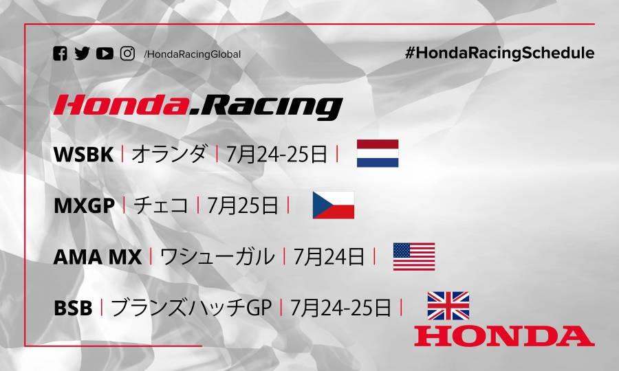 週末のレース情報