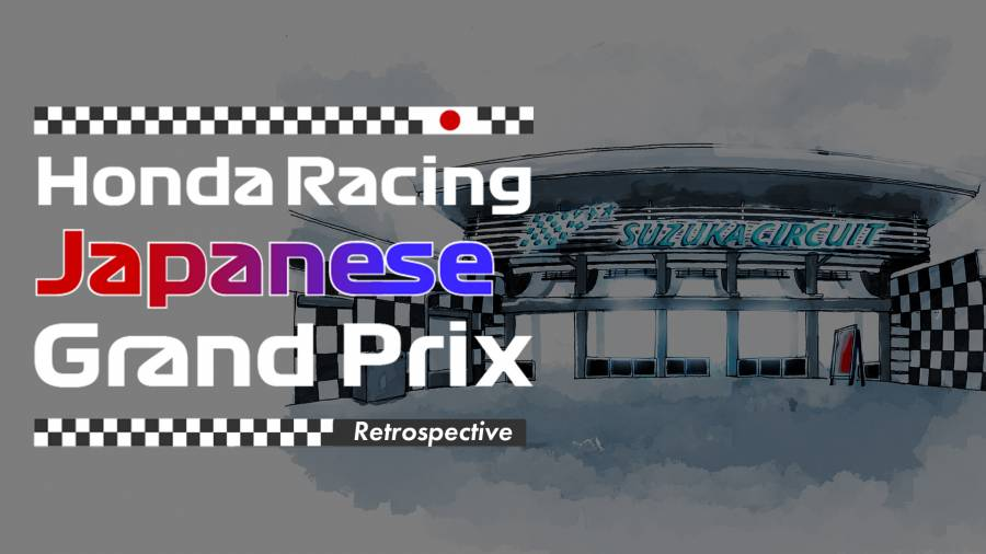 "Honda Racing 日本GP 特別展~""幻の日本GP""が10月7日(木)からWeb上でスタート!~"