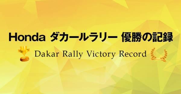 Honda ダカールラリー 優勝の記録